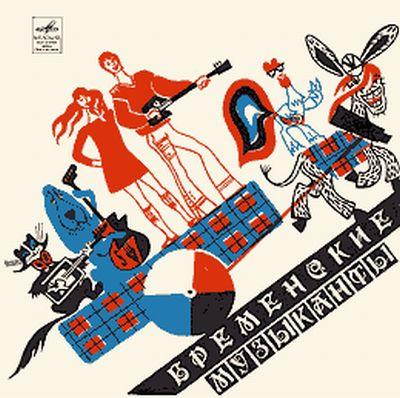«Бременские Музыканты» — 1969